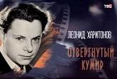 Леонид Харитонов документальный фильм