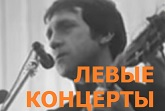 Левые концерты Документальный фильм