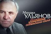 Михаил Ульянов Документальный фильм