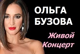Ольга Бузова 2017 смотреть концерт