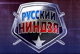 Русский ниндзя смотреть онлайн