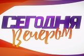 Ток-шоу Сегодня вечером с Галкиным и Меньшовой