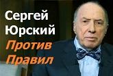 Сергей Юрский 2017 документальный