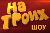 Шоу На троих 2017 смотреть