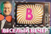 Новое шоу Веселый вечер телеканал Россия