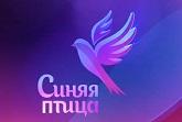 Детский конкурс Синяя Птица 2018 смотреть