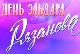 Юбилейный вечер Эльдара Рязанова