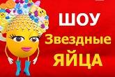 Развлекательное шоу Звездные яйца