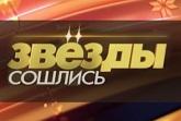 Ток-Шоу Звезды сошлись (НТВ)