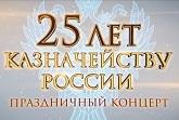 25 лет казначейству россии праздничный концерт 2017