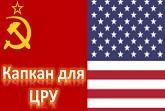 Американский отдел. Капкан для ЦРУ 2017 документальный