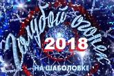 Голубой огонек 2018 Россия