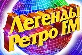 Легенды Ретро ФМ 2017 смотреть