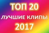 Лучшие клипы 2017