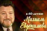Михаил Евдокимов документальный фильм 2017