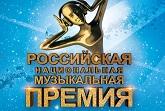 Музыкальная премия России 2017 смотреть