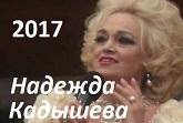 Надежда Кадышева концерт 2017 Воронеж