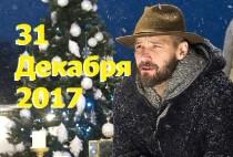 Главный Новогодний концерт смотреть