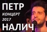 Петр Налич 2017 концерт