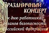 Праздничный концерт 24.12.2017 смотреть онлайн