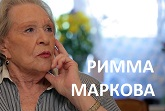 Римма Маркова 2017 документальный фильм
