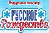 Русский Рождество смотреть онлайн