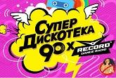 Супердискотека 90-х 2017