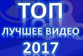 ТОП Лучшее видео 2017