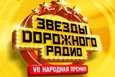 Звзеды Дорожного радио 2017