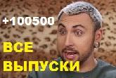 Передача +100500 2018 новые выпуски
