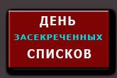 День засекреченных списков РЕН ТВ