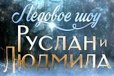 Татьяна Навка Ледовое шоу Руслан и Людмила 2018