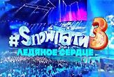 Snowпати 3 2018 смотреть