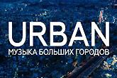 URBAN Музыка Больших городов смотреть 2018 Урбан