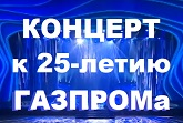 Концерт 25-летию ГАЗПРОМ