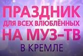 Концерт в День Влюбленных 2018