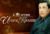 Юбилей Игоря Кваши смотреть документальный фильм