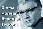 О чем молчал Вячеслав Тихонов