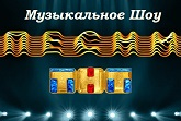 Музыкальное шоу Песни на ТНТ