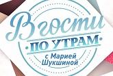 В гости по утрам с Марией Шукшиной