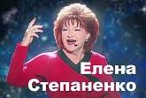 Бенефис Елены Степаненко 2018