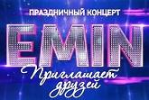 Концерт Эмина 2018