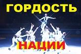 Ледовое шоу олимпийцев 2018