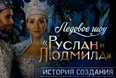 История создания Руслан и Людмила