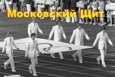 Московский щит 2018 документальный