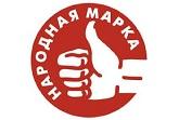 Народная марка 1 в России 2018