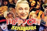 Шоу Петросян и женщины