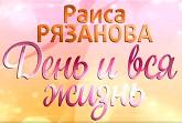 Раиса Рязанова документальный фильм