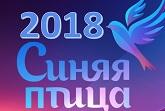 Детский Синяя Птица 2018 Сказочный сезон