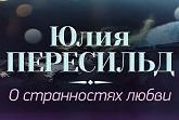 Юлия Пересильд документальный 2018